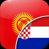 Kirgist-Hrvatski Prevoditelj icon