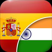 Spanish-Tamil Translator icon