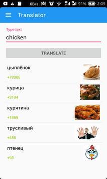 Lingualeo Translator apk screenshot