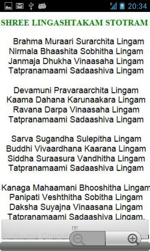 Lingashtakam telugu (shiva) for android apk download.