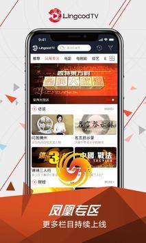 Lingcod TV screenshot 2