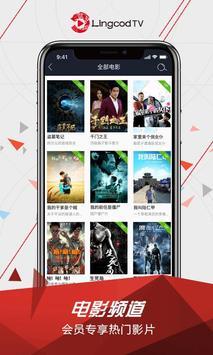 Lingcod TV screenshot 3