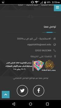 Egypt Skills 2018 screenshot 4