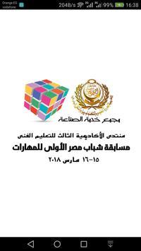Egypt Skills 2018 screenshot 5