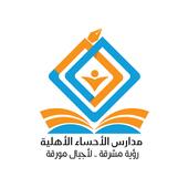 مدارس الأحساء الأهلية HNS icon
