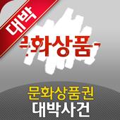 문화상품권 대박사건 - 레알 100% 당첨보장 icon