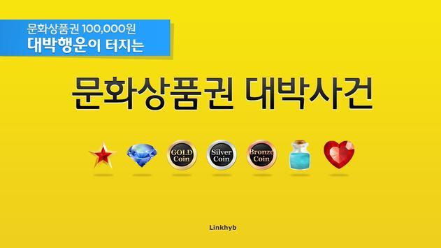 문화상품권 대박사건 - 레알 100% 당첨보장 poster