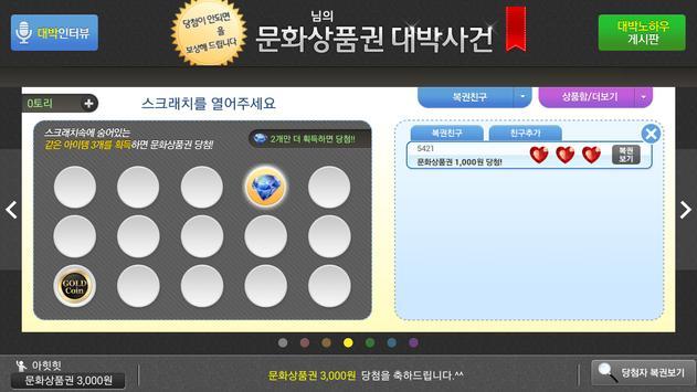 문화상품권 대박사건 - 레알 100% 당첨보장 apk screenshot