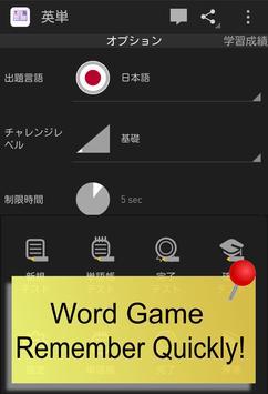 Word Touch Fight! 5000 Jpn/Eng apk screenshot