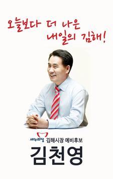 김해시장 예비후보 김천영(공식) poster