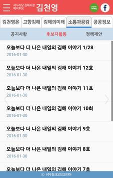 김해시장 예비후보 김천영(공식) screenshot 4