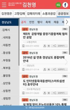 김해시장 예비후보 김천영(공식) screenshot 5