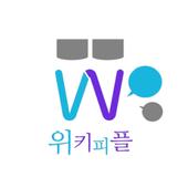 위키피플(우리학교) icon