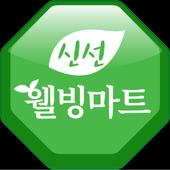 웰빙마트 상도점 icon