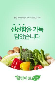 웰빙마트 상도점 poster