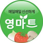 영마트 세종점 icon