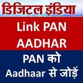 Link PAN Card & Aadhar icon