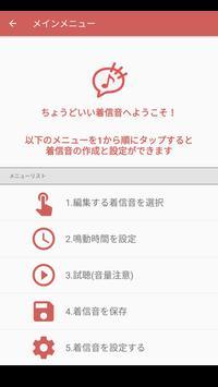 ちょうどいい着信音(メールアプリ鳴動時間設定) screenshot 1