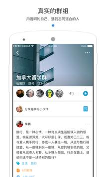 与子 apk screenshot
