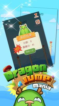 乌龙Jump screenshot 2