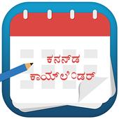 Kannada Calendar 2018 आइकन