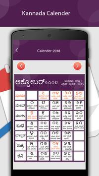 Kannada Calendar 2018 स्क्रीनशॉट 1