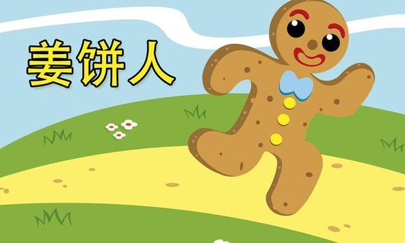 姜饼人 poster