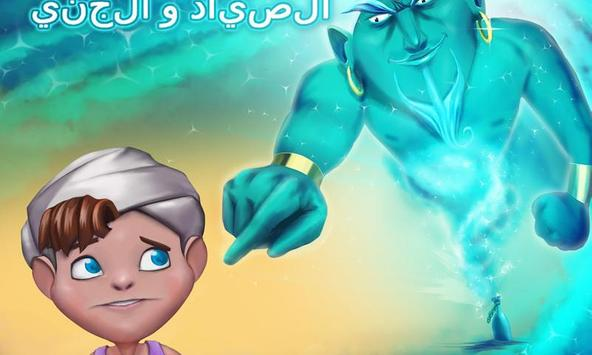 الصياد والجني apk screenshot