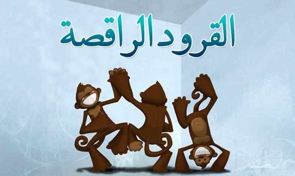 القرود الراقصة poster