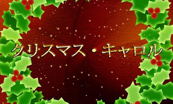 クリスマス・キャロル poster