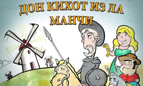 Дон Кихот Ламанчский poster