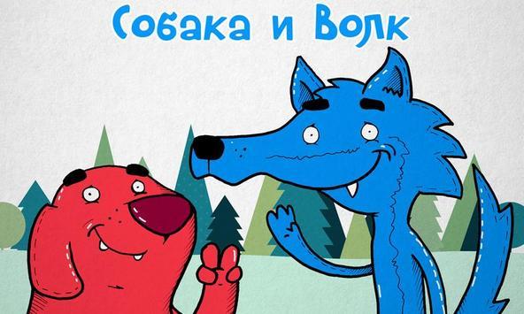 Собака и Волк poster