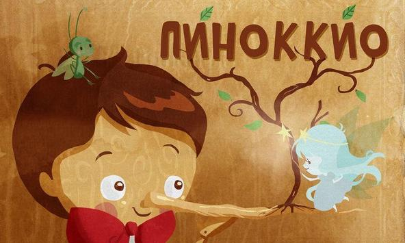 Пиноккио poster