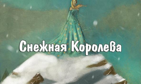 Снежная Королева poster