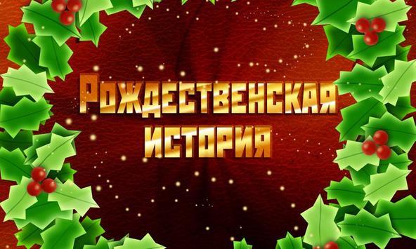 Рождественская история poster