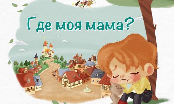 Где моя мама? poster