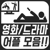 영화를보다-영화다운로드/다시보기 어플/사이트 무료 버전v.2 icon