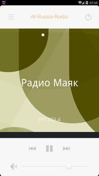 Russia AM FM Radio Stations screenshot 6