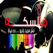 Radio FilSeka icon
