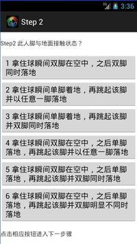篮球规则FAQ screenshot 1