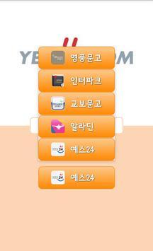 심플 검색 / 간단 검색 / 도서 검색 / 쇼핑 검색 screenshot 3