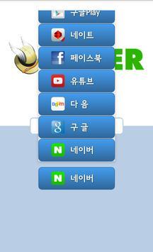 심플 검색 / 간단 검색 / 도서 검색 / 쇼핑 검색 screenshot 1