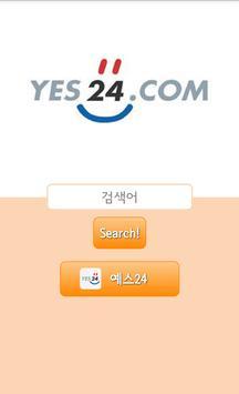 심플 검색 / 간단 검색 / 도서 검색 / 쇼핑 검색 screenshot 2