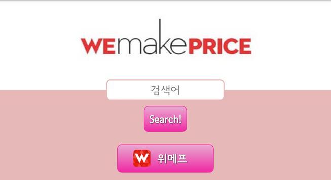 심플 검색 / 간단 검색 / 도서 검색 / 쇼핑 검색 screenshot 7
