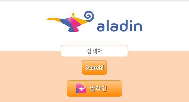 심플 검색 / 간단 검색 / 도서 검색 / 쇼핑 검색 screenshot 8