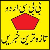 Bbc Urdu Service icon