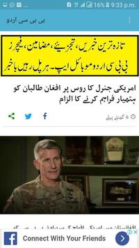 Bbc Urdu Service screenshot 6