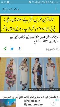 Bbc Urdu Service screenshot 1