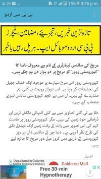 Bbc Urdu Service screenshot 3