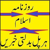 Islam Akhbar Epaper | Daily Islam Bachon Ka Islam icon